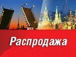 Авиабилеты в Москву и Санкт-Петербург от 4000 рублей!