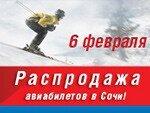 6 февраля - распродажа авиабилетов в зимний Сочи