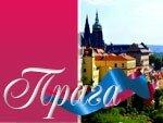 Прямые рейсы в Прагу из Оренбурга