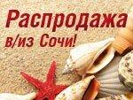 С 25 по 27 апреля – распродажа авиабилетов в Сочи!