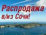 Распродажа авиабилетов в Сочи из Самары, Перми и Казани!