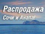 Билеты на Черноморское побережье по специальной цене!
