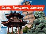 Регулярные рейсы из Москвы в Китай