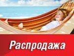 Распродажа авиабилетов в Сочи и Анапу