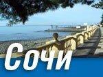 Дополнительные рейсы в Сочи из Казани и Новосибирска