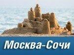 Дополнительные рейсы в Сочи из Москвы (Домодедово)