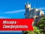 Москва-Симферополь-Москва