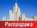 Авиабилеты в Москву всего 3000 рублей!