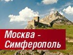 Открыта продажа авиабилетов в Симферополь на сезон Зима - 2014/2015