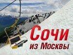 ORENAIR открывает рейсы из Москвы в Сочи