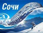 Рейсы в зимний Сочи из городов России