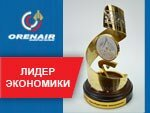 Авиакомпании ORENAIR вручили «Золотой знак»