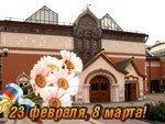 Рейсы в Москву на праздники