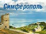 Открыта продажа авиабилетов в Симферополь на «Лето 2015»
