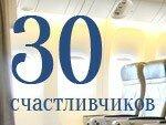 Спецпредложение для пассажиров из Хабаровска и Владивостока