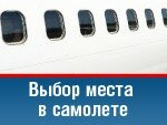 Изменения в услуге «Выбор места в самолете»