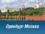 Специальные тарифы на рейсы ORENAIR из Оренбурга в Москву!