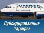 Рейсы в Симферополь по субсидированным тарифам с ORENAIR