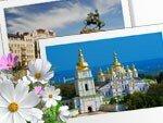 Летом летим в Киев!