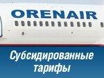 ORENAIR продолжает продажу авиабилетов по субсидированным тарифам в Симферополь