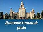 Дополнительный рейс из Симферополя в Москву