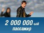 Авиакомпания ORENAIR поздравила двухмиллионного пассажира