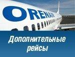 Дополнительные рейсы ORENAIR в Симферополь и Сочи