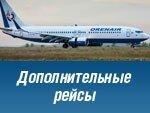 Дополнительные рейсы ORENAIR в Симферополь из Москвы