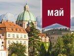 В Прагу на майские праздники!