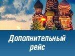 Дополнительный рейс из Санкт-Петербурга в Москву